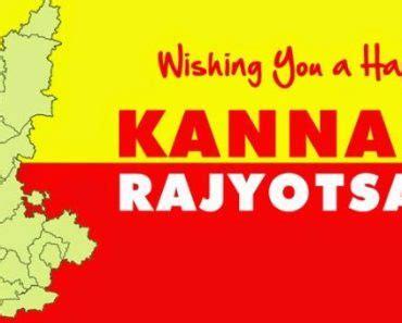 Short essay on karnataka rajyotsava